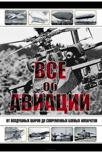 Л. Сытин | Все об авиации. От воздушных шаров до современных боевых аппаратов | PDF