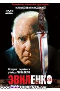 Эвиленко | DVDRip