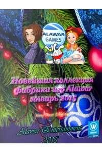 Новейшая коллекция фабрики игр Alawar - январь 2015 | PC