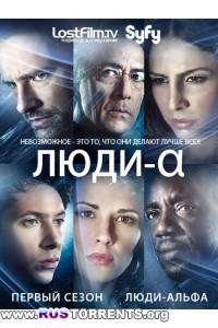 Люди Альфа [S01] | WEB-DLRip | LostFilm