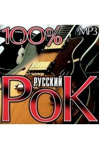 VA - 100% Русский Рок | MP3