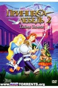 Принцесса Лебедь 2: Тайна замка  | DVDRip