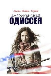 Американская Одиссея [01 сезон: 01-13 серии из 13] | WEB-DL 720p | LostFilm