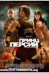 Принц Персии: Пески времени | BDRip 1080p
