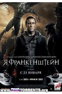 Я, Франкенштейн | DVDRip | Лицензия