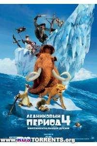 Ледниковый период 4: Континентальный дрейф | BDRip