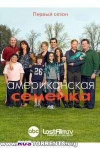 Американская семейка (1 сезон) | WEBDLRip | LostFilm