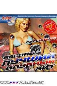 VA - Русские DJ Лучший клубный хит на Record