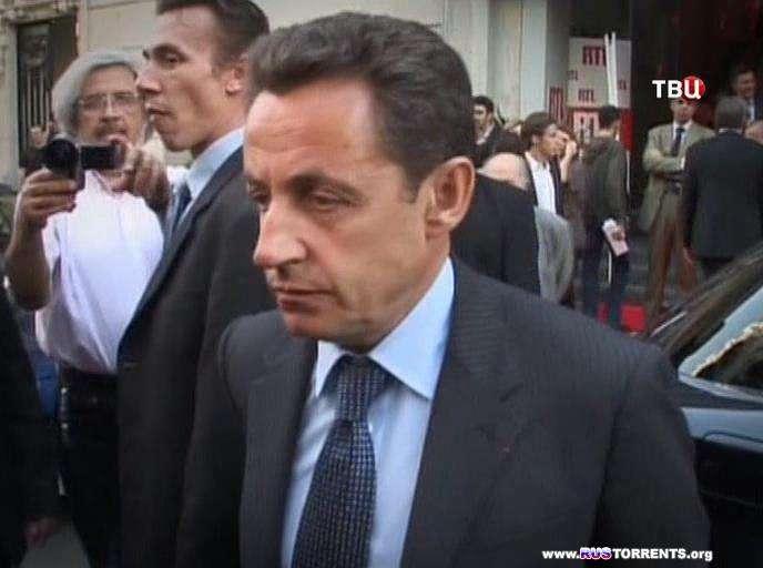 Женщины французских президентов | SATRip