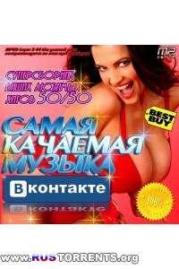 Сборник - Самая Качаемая Музыка ВКонтакте
