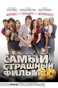 Самый страшный фильм | BDRip
