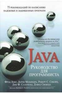 Фрэд Лонг и др. | Руководство для программиста на Java: 75 рекомендаций по написанию надёжных и защищённых программ | PDF