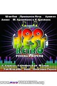 Сборник - 100 Best Retro Русская Версия | MP3