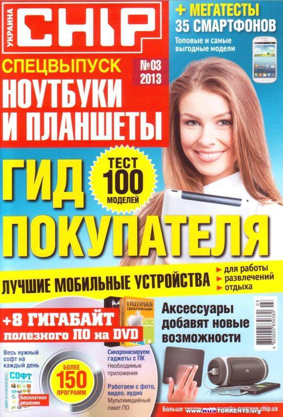 Chip + Cпецвыпуски [161 журнал] (2001-2013)