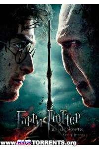 Гарри Поттер и Дары смерти: Часть 2 | HDRip