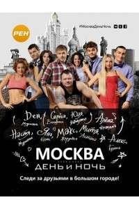 Москва. День и Ночь [01-02] | SATRip