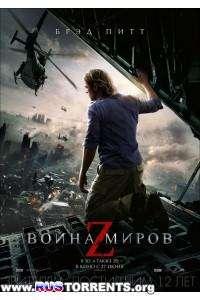 Война миров Z | HDRip | Театральная версия | Лицензия