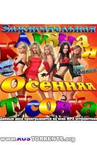 VA - Зажигательная Клубная Осенняя Тусовка 50/50