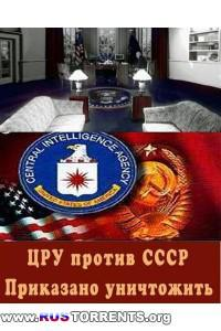 ЦРУ против СССР.Приказано уничтожить