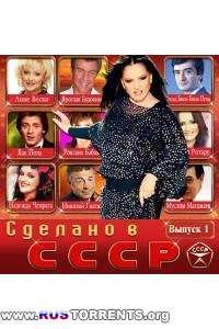 Сборник - Сделано в СССР | MP3