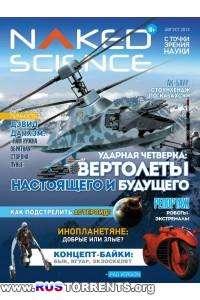 Naked Science (19 номеров) | PDF