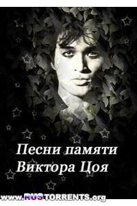 Сборник - Песни памяти Виктора Цоя