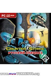 Counter Strike Source v34 No Steam Русский спецназ