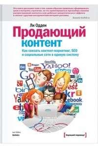 Ли Одден - Продающий контент. Как связать контент-маркетинг, SEO и социальные сети в единую систему | PDF