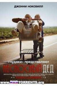 Чудаки: Несносный дед | HDRip | UNRATED | Лицензия