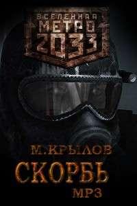 Михаил Крылов - Скорбь | MP3