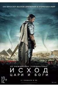 Исход: Цари и боги | BDRemux 1080p | Лицензия