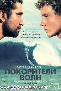 Покорители волн | DVDRip | Лицендия