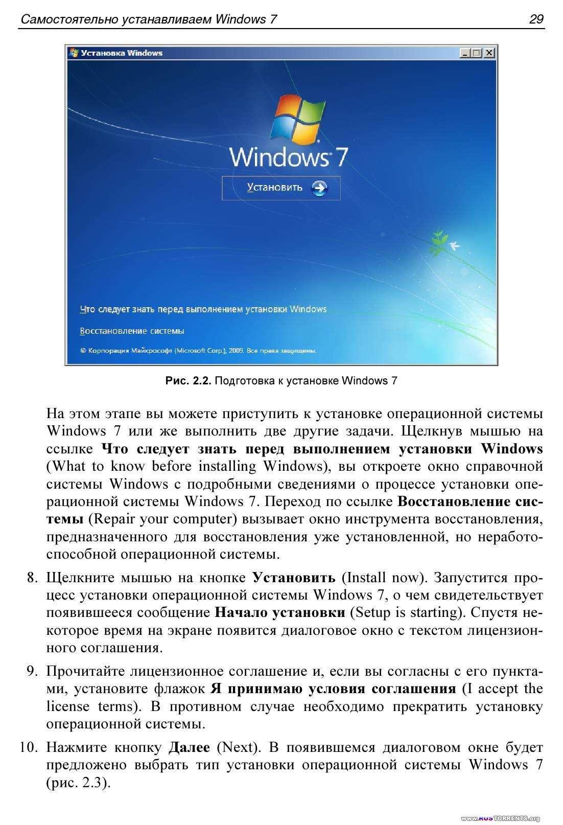 Установка и настройка windows 7 для максимальной производительности | PDF