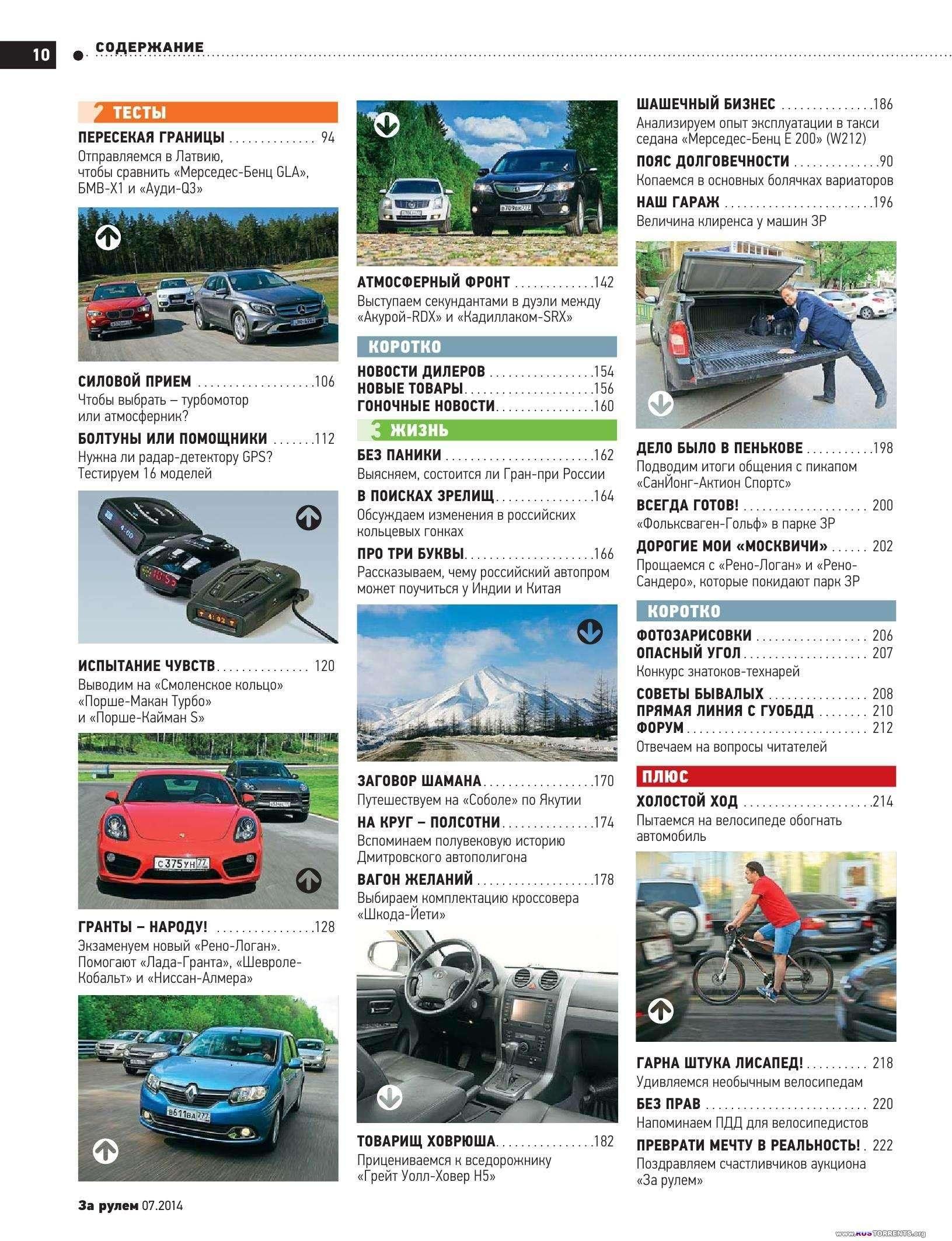 За рулем № 7 Россия [Июль 2014] | PDF