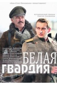 Белая гвардия [01-04 из 04] | BDRip 720p