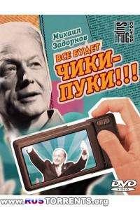 Концерт Михаила Задорнова / «Все будет чики-пуки!!!» (эфир от 01.01.2013)