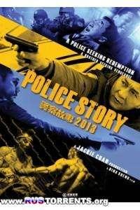 Полицейская история 2014 | HDTVRip | L2