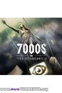 7000$ - Тень независимости