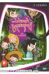 Школа вампиров [S01-03] | WEB-DLRip | D