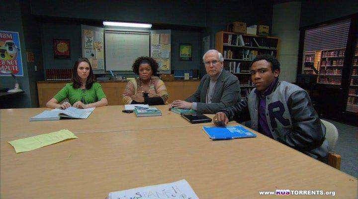 Однокурсники / Сообщество [S01-S02] | HDTVRip от Кубик в Кубе