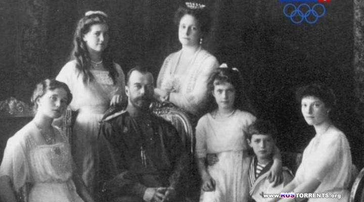 Тайны Первой мировой: Великая война. Голгофа Российской империи (Фильм 3)