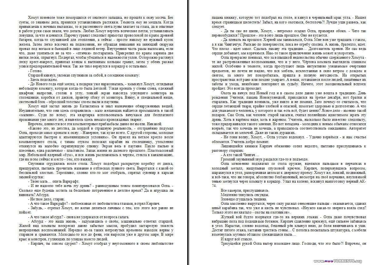 Сергей Зайцев - Вселенная метро 2033: Тёмная мишень