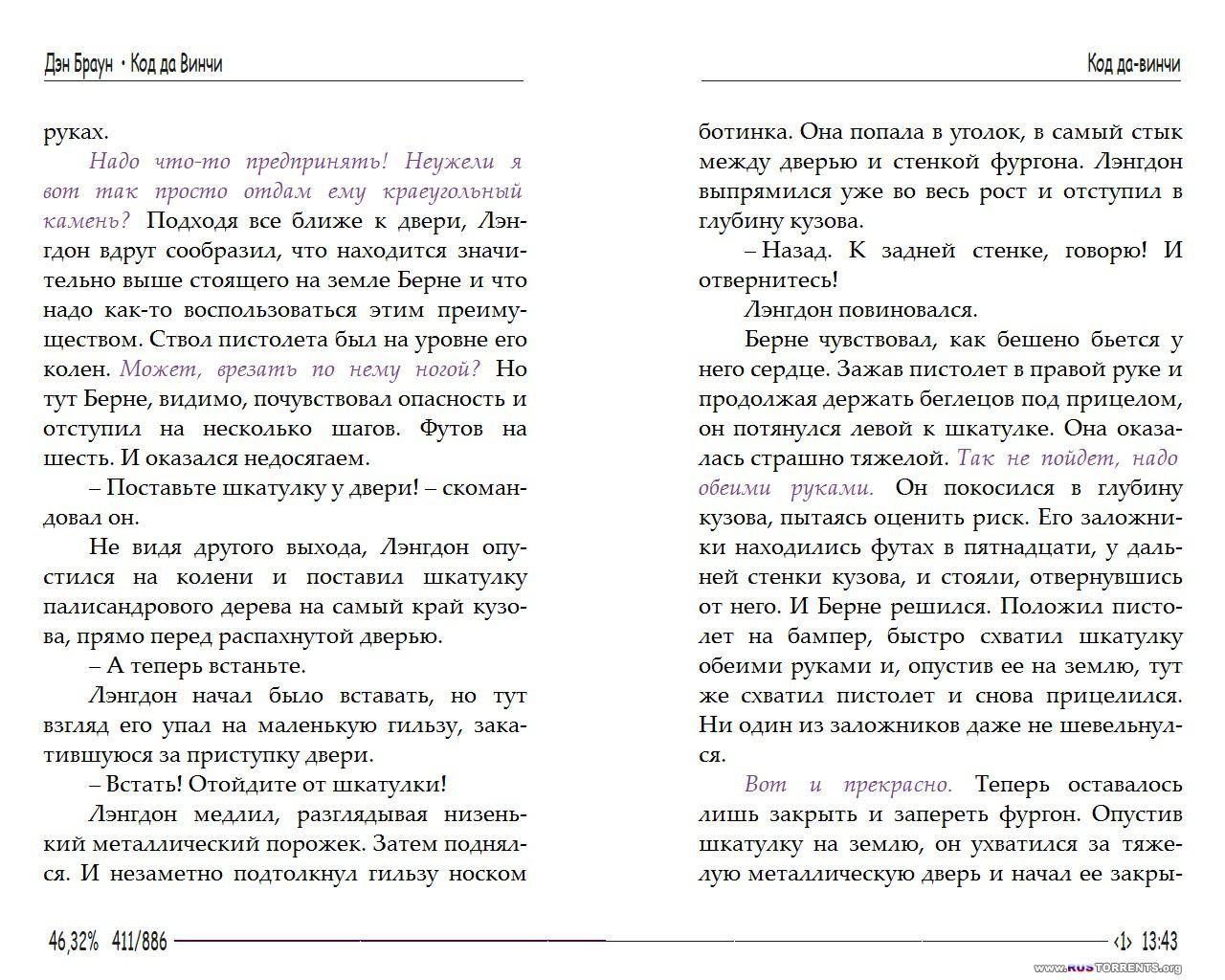 Дэн Браун - Собрание сочинений
