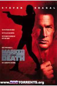 Отмеченный смертью | DVDRip
