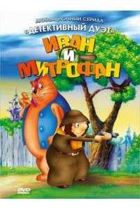 Иван и Митрофан [01-13 из 13] | DVD9 | Лицензия
