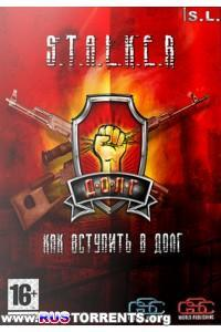 S.T.A.L.K.E.R.: Call of Pripyat - Как вступить в Долг | PC | RePack by SeregA-Lus