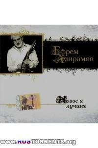 Ефрем Амирамов - Новое и лучшее