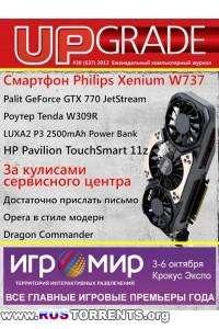 Upgrade №30 (637)