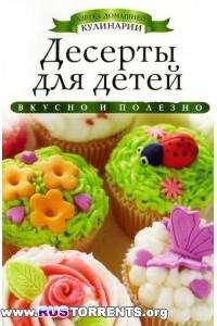Десерты для детей (Азбука домашней кулинарии)