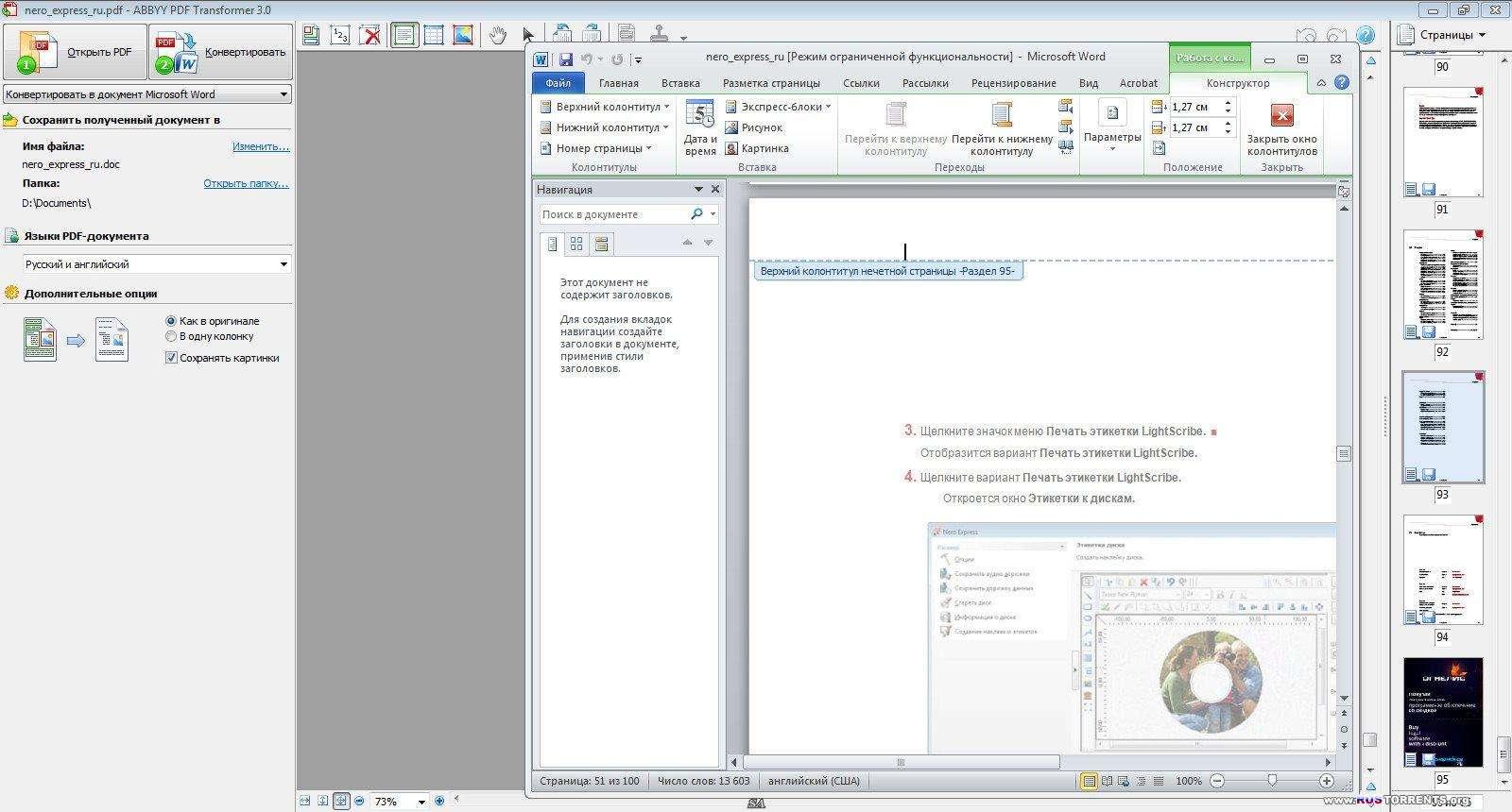 ABBYY PDF Transformer 3.0 build 9.0.102.46 | РС